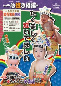平成28年 泣き相撲