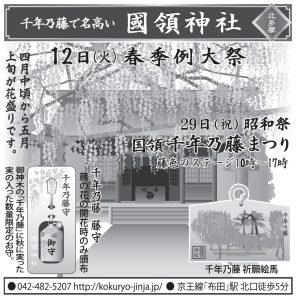 平成28年 春季例大祭