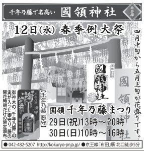 平成29年 春季例大祭