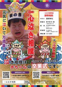 平成30年 泣き相撲