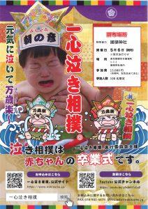 平成31年 泣き相撲 チラシ表
