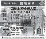 春季例大祭・藤まつり・泣き相撲