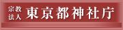 東京都神社庁