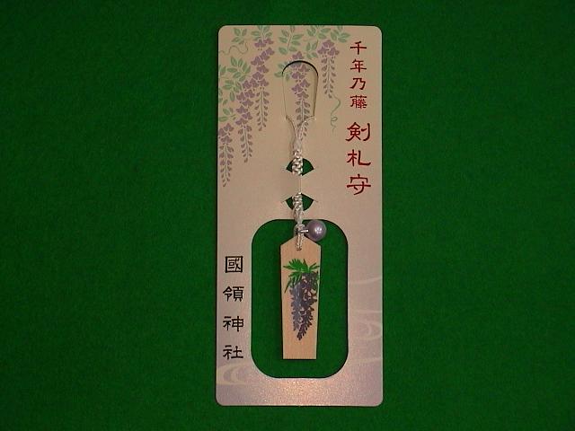 千年乃藤 剣札守
