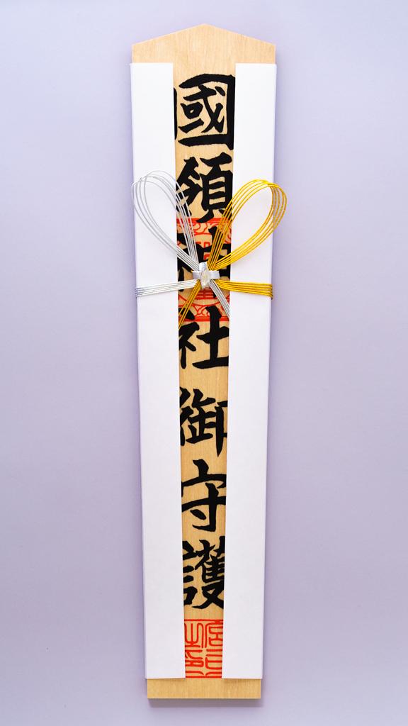 祈願神札(木札型)