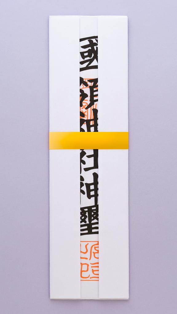 祈願神札(大麻型)
